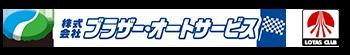 横浜・川崎の法人向け車検・法定車検・点検・修理・オートリース・新車&中古車販売はブラザーオートサービス